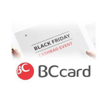 비씨카드 블랙 프라이데이 해외 온라인 최대 5만원 캐시백 (선착순 응모)