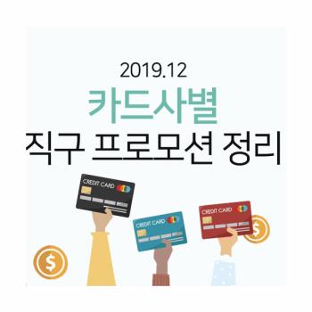 2019년 12월 카드사별 해외직구 프로모션 정리